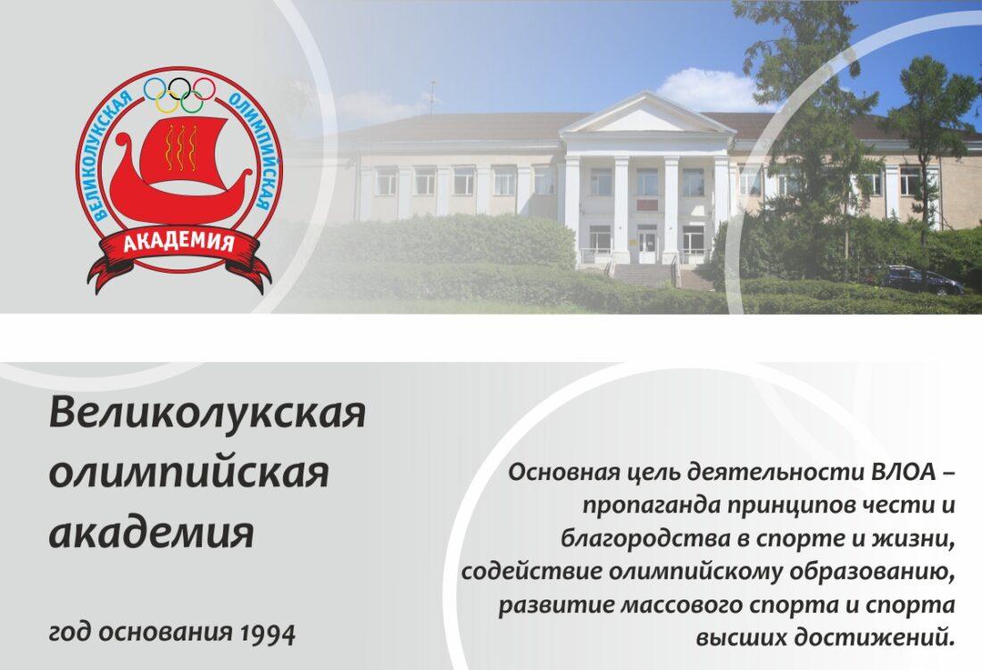 olympicacademy.ru
